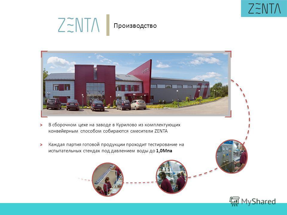 Производство В сборочном цехе на заводе в Курилово из комплектующих конвейерным способом собираются смесители ZENTA Каждая партия готовой продукции проходит тестирование на испытательных стендах под давлением воды до 1,0Мпа