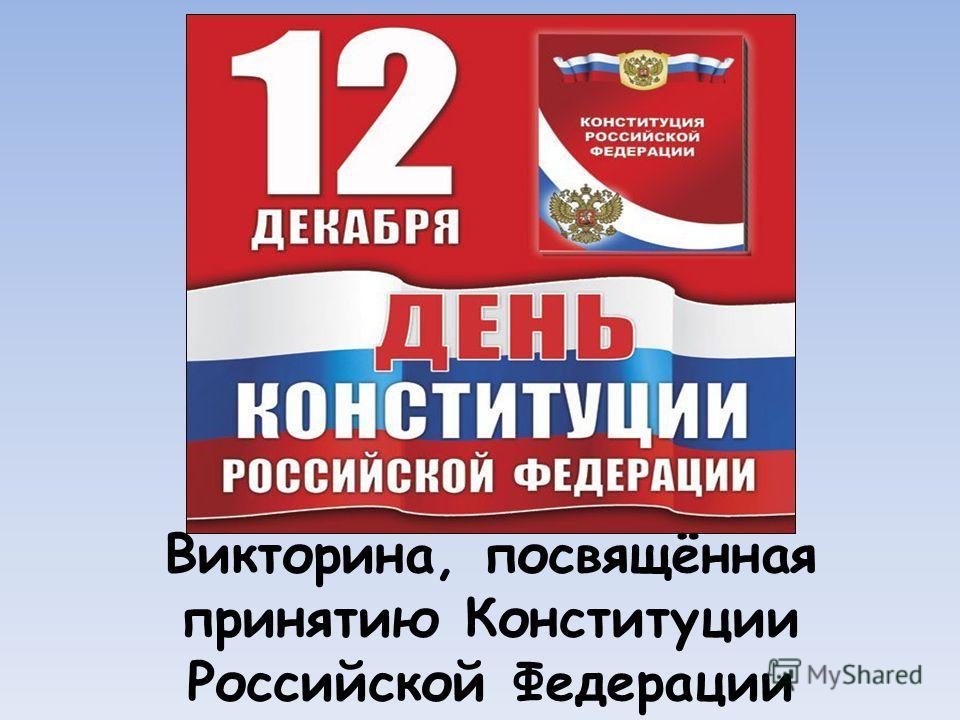 Викторина, посвящённая принятию Конституции Российской Федерации