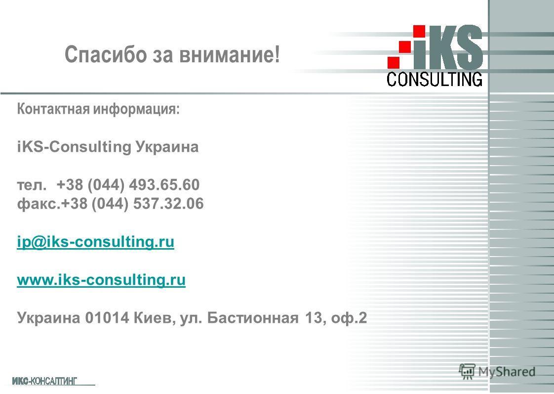 Контактная информация: iKS-Consulting Украина тел. +38 (044) 493.65.60 факс.+38 (044) 537.32.06 ip@iks-consulting.ru www.iks-consulting.ru Украина 01014 Киев, ул. Бастионная 13, оф.2 Спасибо за внимание!