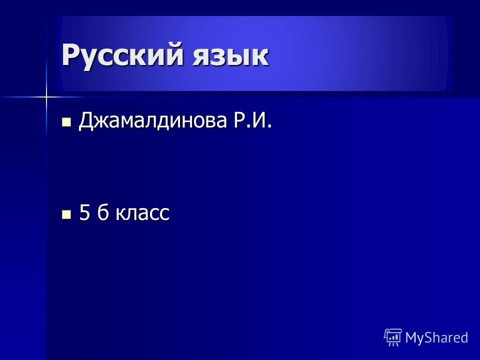 Русский язык Джамалдинова Р.И. Джамалдинова Р.И. 5 б класс 5 б класс