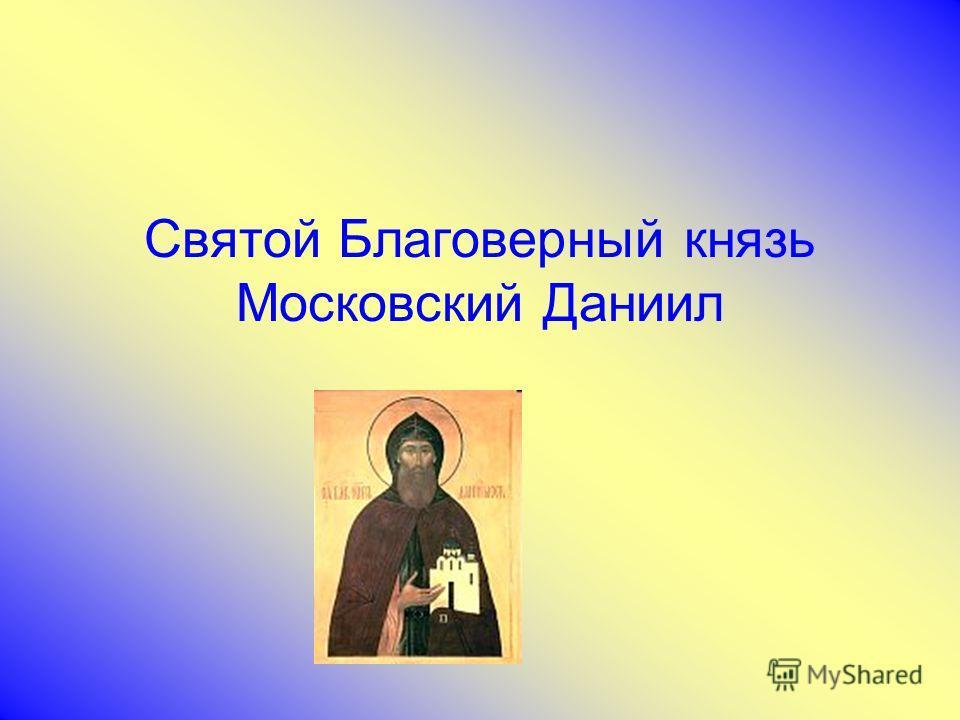 Святой Благоверный князь Московский Даниил