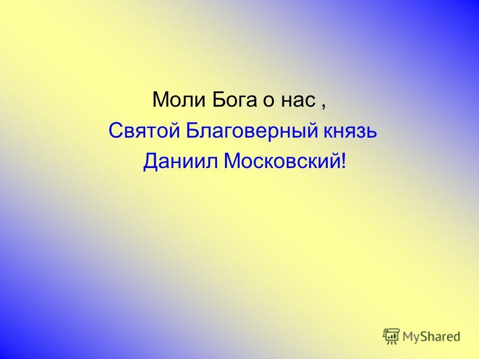 Моли Бога о нас, Святой Благоверный князь Даниил Московский!