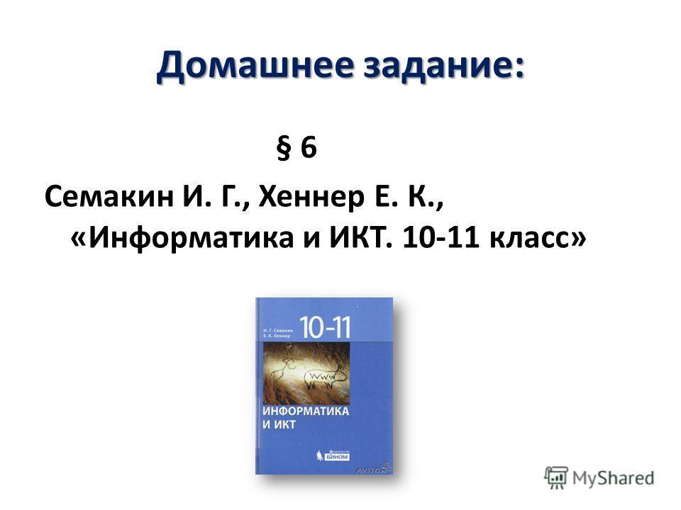 решебник по информатике 10-11 семакин хеннер