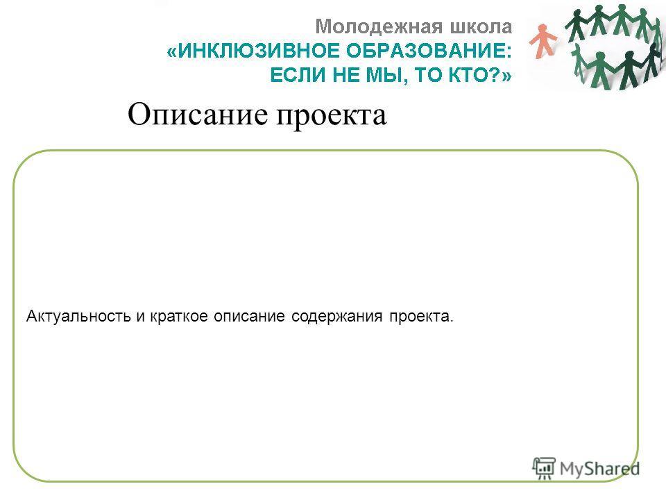 Описание проекта Актуальность и краткое описание содержания проекта.