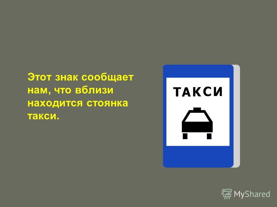 Этот знак сообщает нам, что вблизи находится стоянка такси.