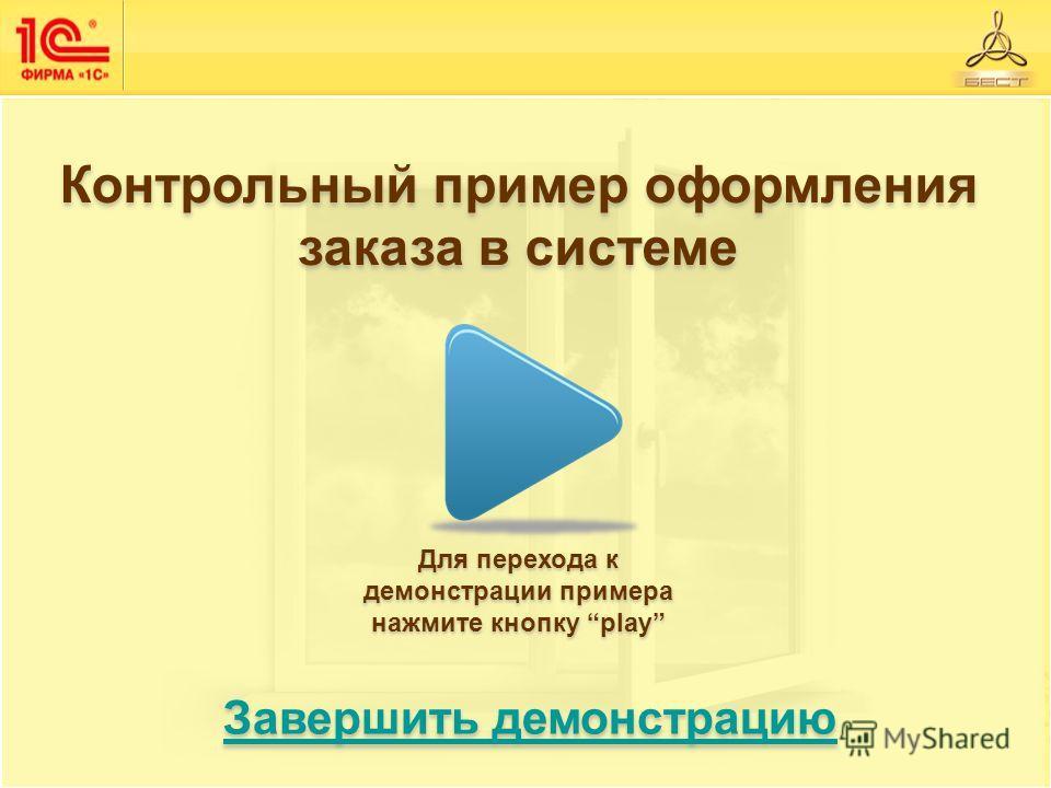 Контрольный пример оформления заказа в системе Завершить демонстрацию Завершить демонстрацию Для перехода к демонстрации примера нажмите кнопку play