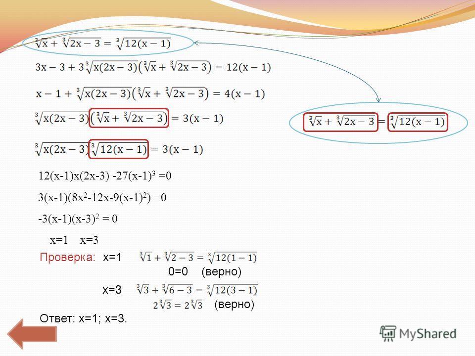 12(х-1)х(2х-3) -27(х-1) 3 =0 3(х-1)(8х 2 -12х-9(х-1) 2 ) =0 -3(х-1)(х-3) 2 = 0 х=1 х=3 Проверка: х=1 0=0 (верно) х=3 (верно) Ответ: х=1; х=3.