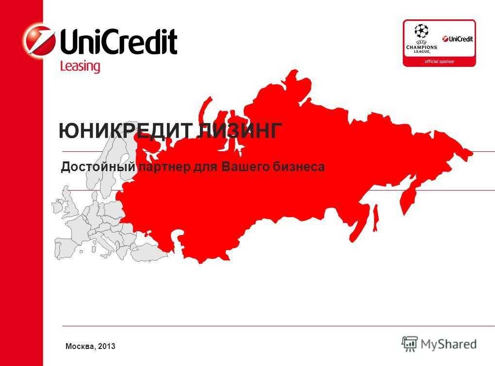 Москва, 2013 Достойный партнер для Вашего бизнеса ЮНИКРЕДИТ ЛИЗИНГ
