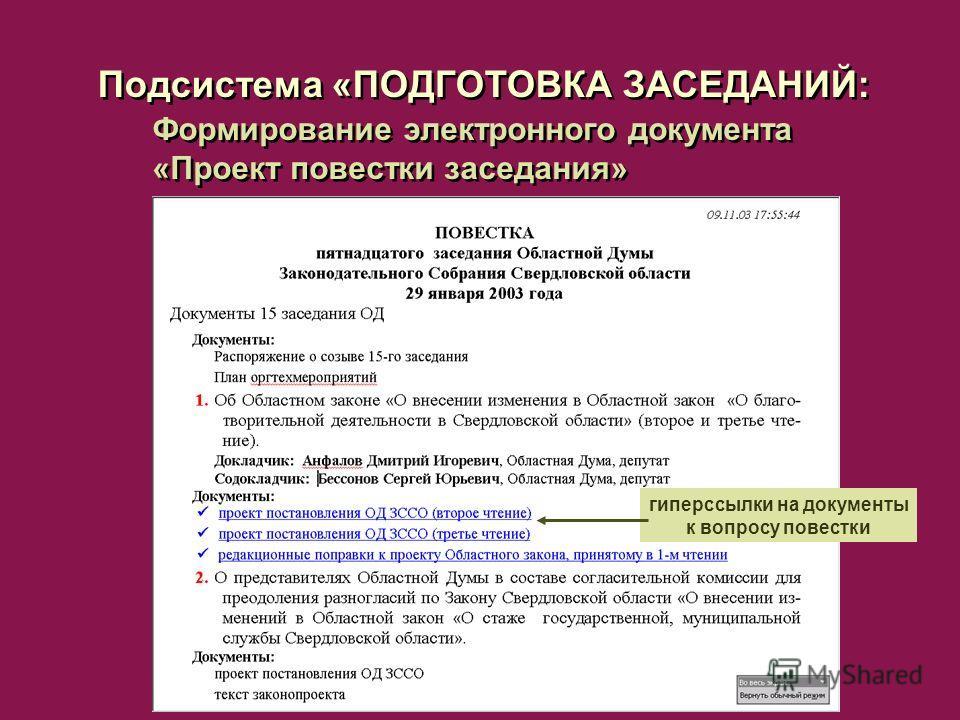 Формирование электронного документа «Проект повестки заседания» Подсистема «ПОДГОТОВКА ЗАСЕДАНИЙ: гиперссылки на документы к вопросу повестки