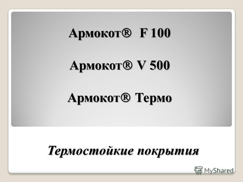 Термостойкие покрытия Термостойкие покрытия Армокот F 100 Армокот V 500 Армокот Термо