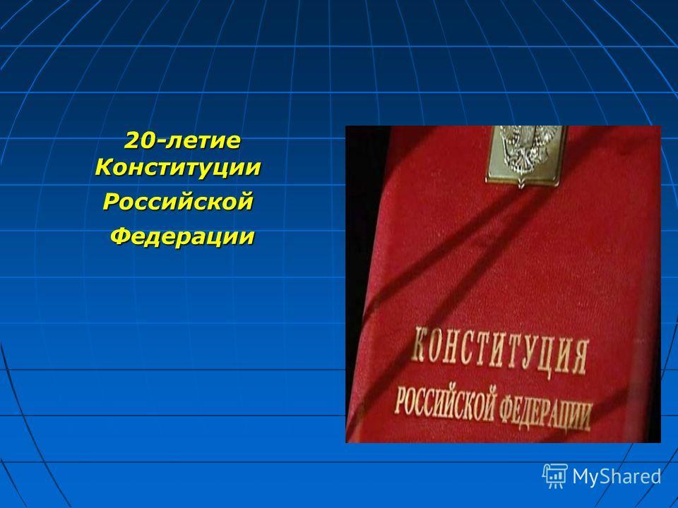 1 Сентября – День знаний 20-летие Конституции 20-летие КонституцииРоссийской Федерации Федерации