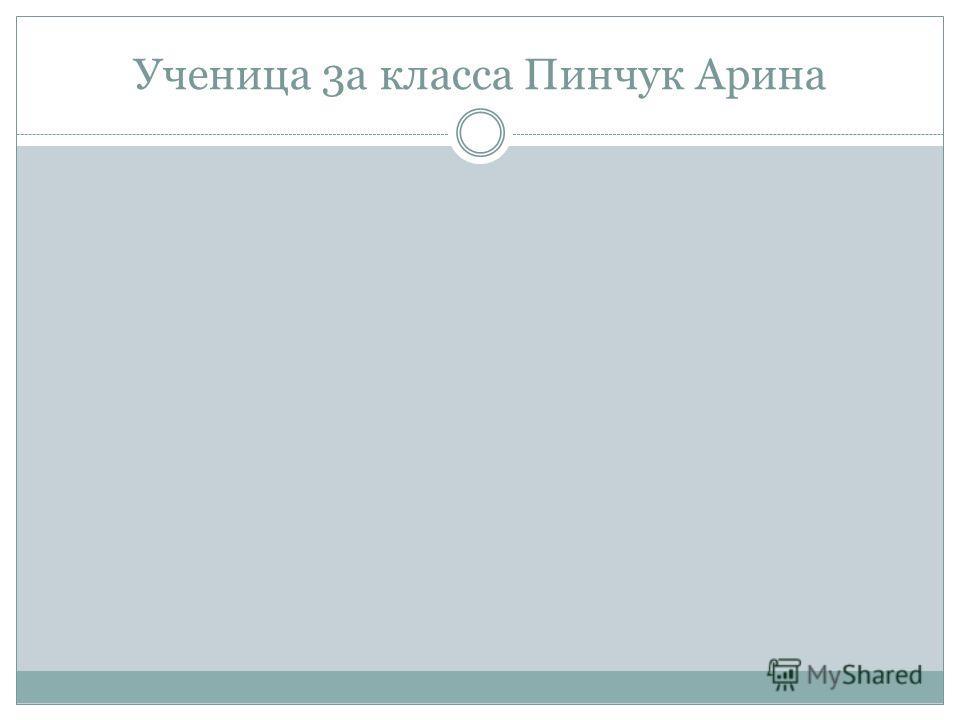 Ученица 3а класса Пинчук Арина