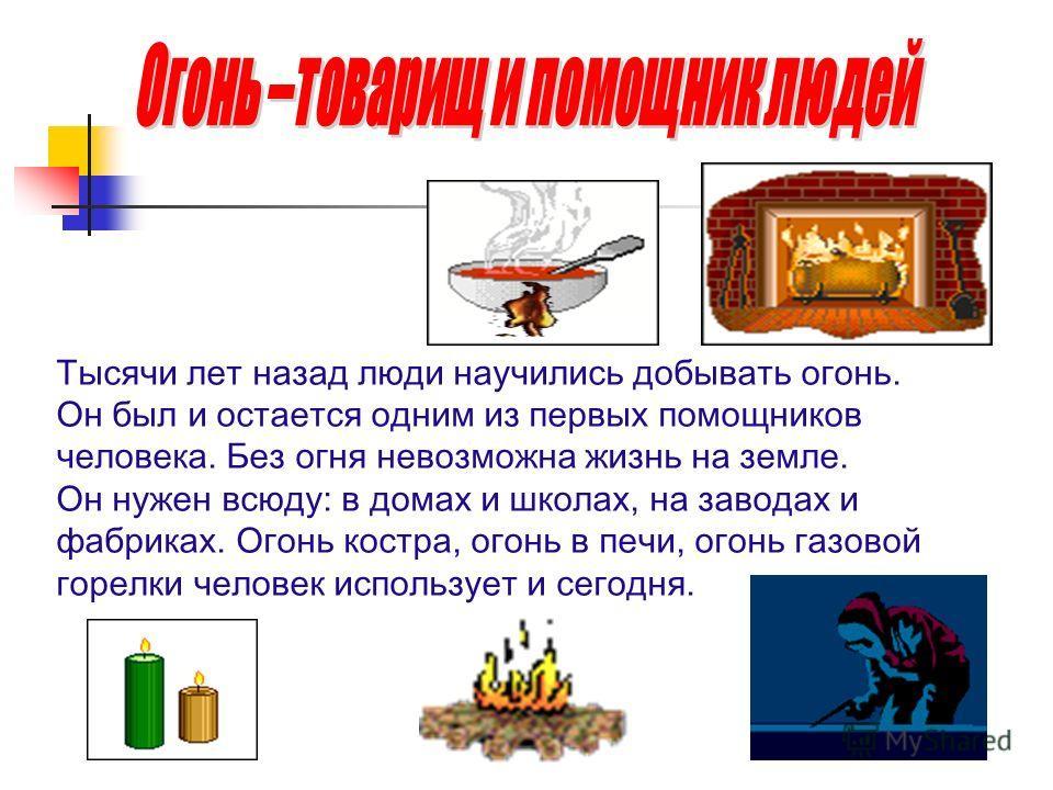 Цель : дать представление об использовании огня человеком, об опасностях при неосторожном обращении с ним и правилах поведения во время пожара.