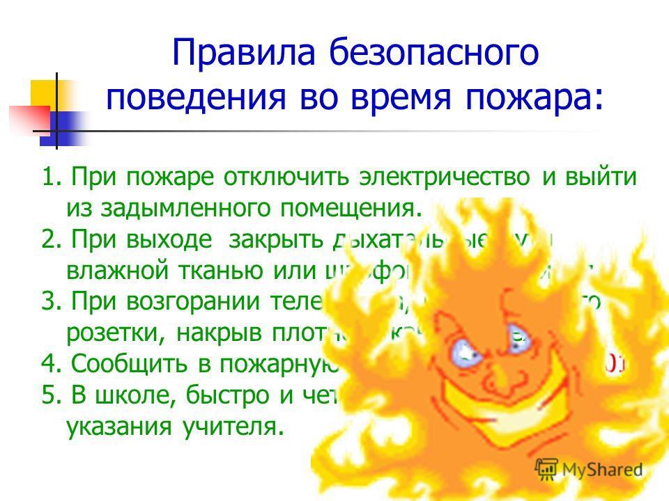 Но случается, что огонь из верного друга и помощника превращается в беспощадного врага Причины пожаров: 1. Неумение пользоваться электроприборами. 2. Неисправная электропроводка. 3. Открытый огонь, оставленный без присмотра. 4. Баловство с огнем и ку