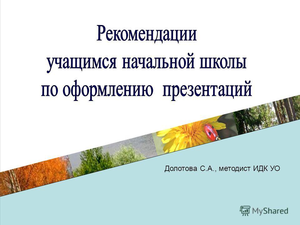 Долотова С.А., методист ИДК УО