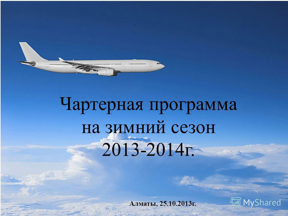 Чартерная программа на зимний сезон 2013-2014г. Алматы, 25.10.2013г.