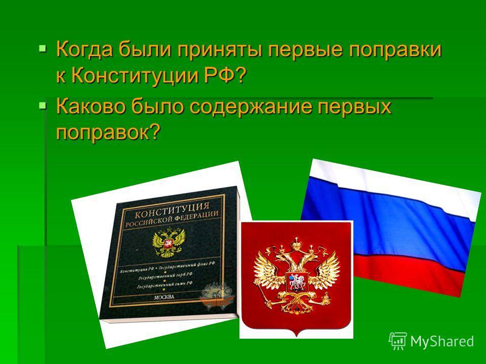 Когда были приняты первые поправки к Конституции РФ? Когда были приняты первые поправки к Конституции РФ? Каково было содержание первых поправок? Каково было содержание первых поправок?