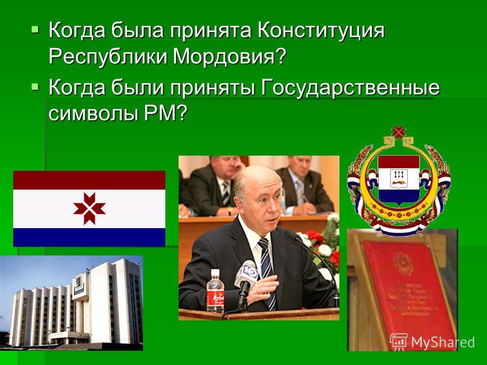 Когда была принята Конституция Республики Мордовия? Когда была принята Конституция Республики Мордовия? Когда были приняты Государственные символы РМ? Когда были приняты Государственные символы РМ?