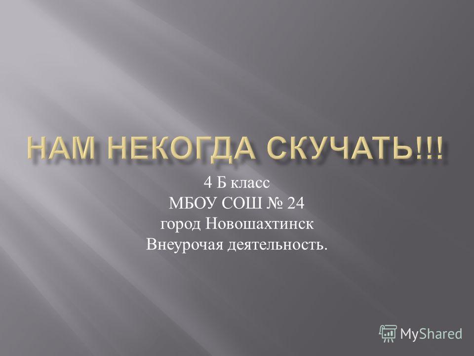 4 Б класс МБОУ СОШ 24 город Новошахтинск Внеурочая деятельность.