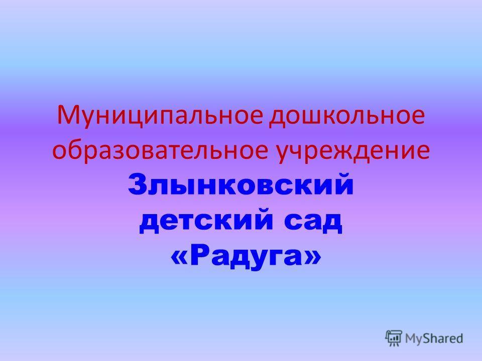 Муниципальное дошкольное образовательное учреждение Злынковский детский сад «Радуга»
