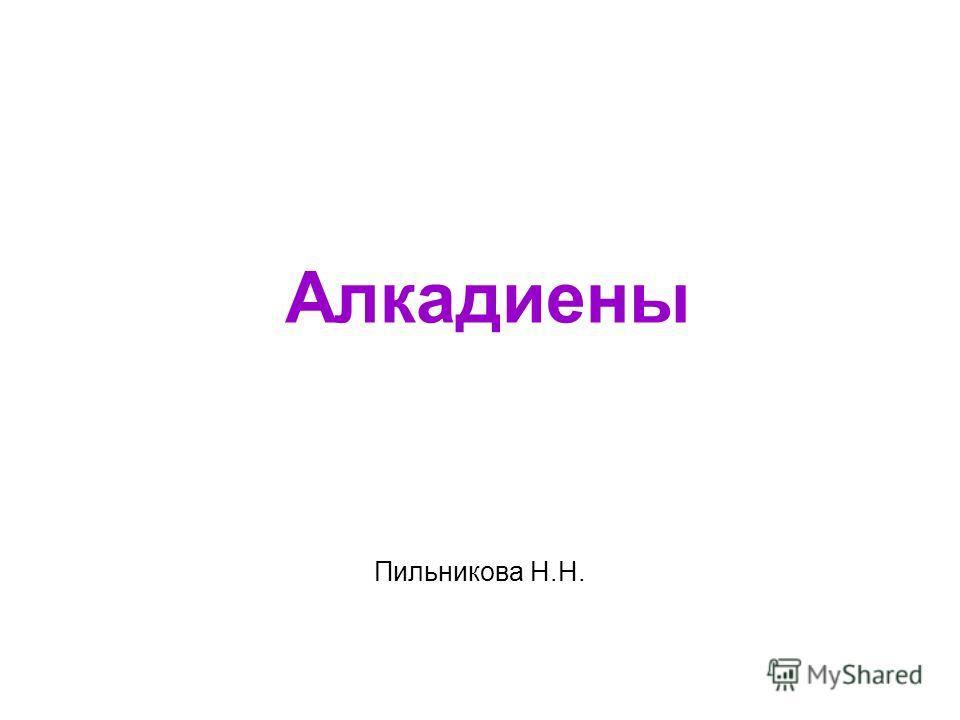 Алкадиены Пильникова Н.Н.
