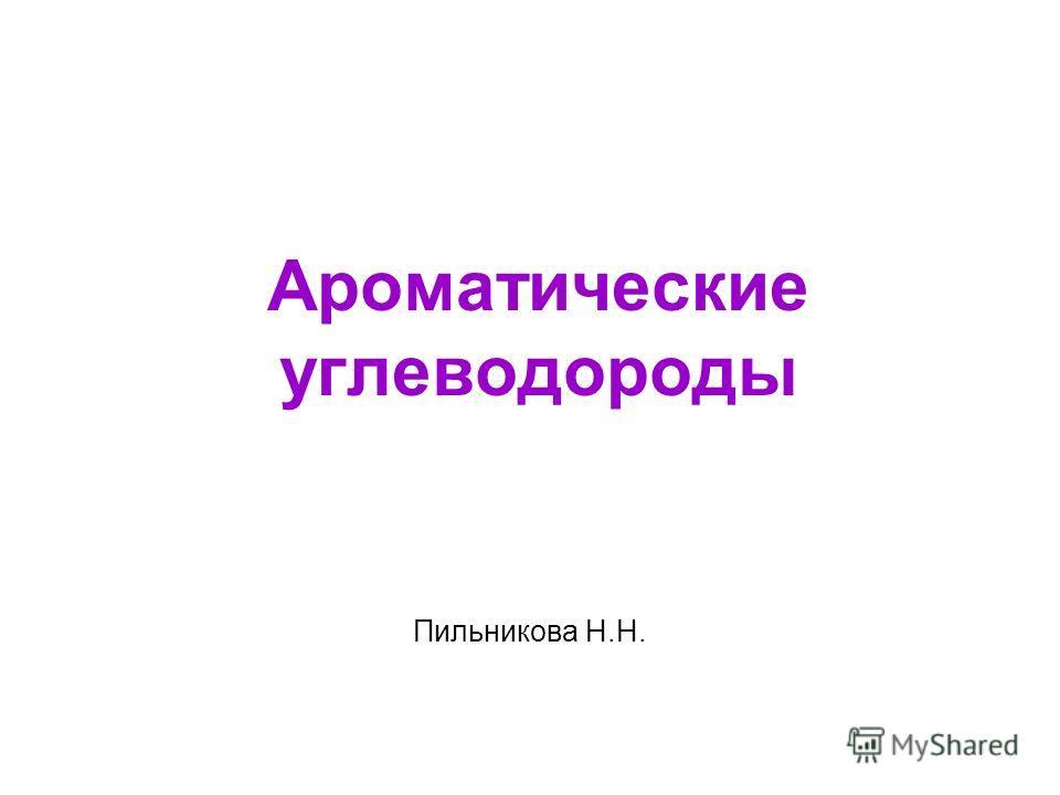 Ароматические углеводороды Пильникова Н.Н.