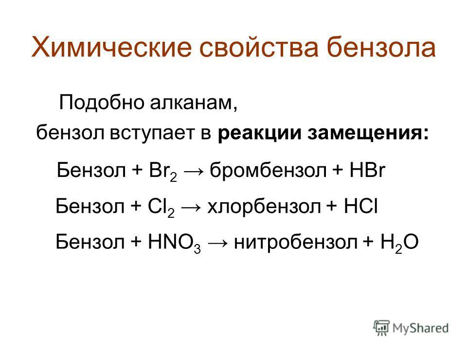 Химические свойства бензола Подобно алканам, бензол вступает в реакции замещения: С 6 Н 6 + Br 2 C 6 H 5 Br + HBr С 6 Н 6 + Cl 2 C 6 H 5 Cl + HCl С 6 Н 6 + HO-NO 2 C 6 H 5 NO 2 + H 2 O tº, FeCl 3 H 2 SO 4 (конц.) Бензол + Br 2 бромбензол + HBr Бензол