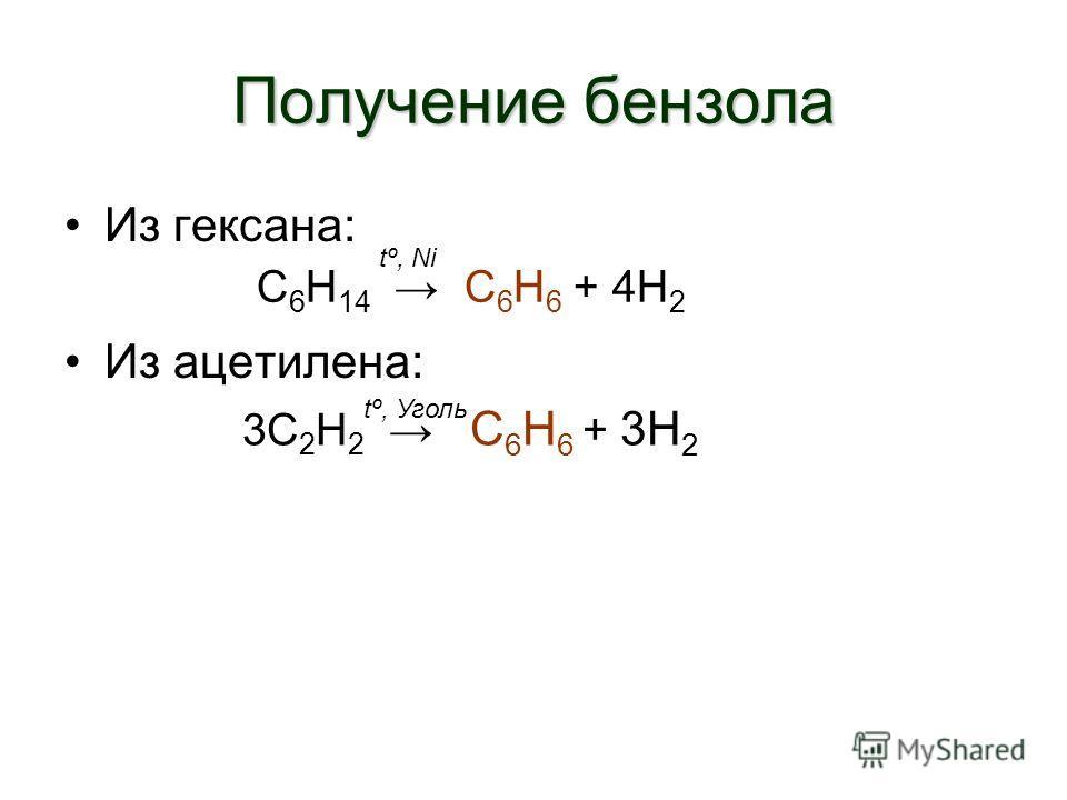 Получение бензола Из гексана: Гексан бензол + Н 2 Из ацетилена: Ацетилен бензол + Н 2 С 6 Н 14 С 6 Н 6 + 4Н 2 3С 2 Н 2 С 6 Н 6 + 3Н 2 tº, Ni tº, Уголь
