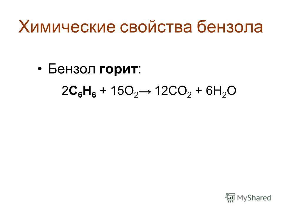 Химические свойства бензола Бензол горит: 2С 6 Н 6 + 15О 2 12СО 2 + 6Н 2 О
