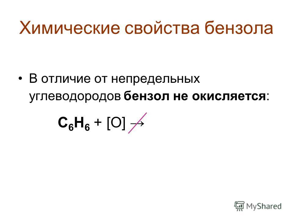 Химические свойства бензола В отличие от непредельных углеводородов бензол не окисляется: С 6 Н 6 + [O]