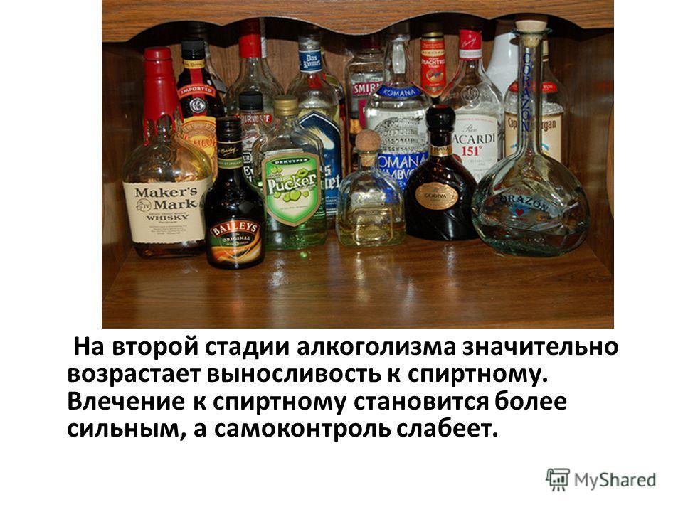 На второй стадии алкоголизма значительно возрастает выносливость к спиртному. Влечение к спиртному становится более сильным, а самоконтроль слабеет.
