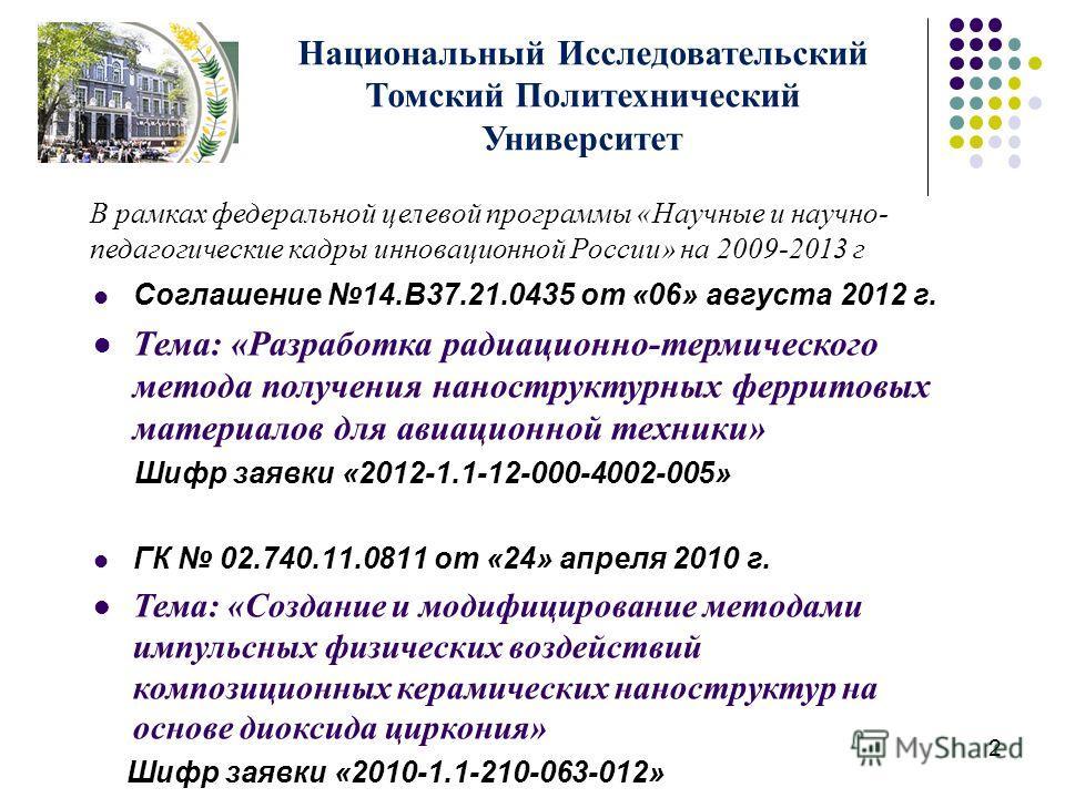 2 Соглашение 14.B37.21.0435 от «06» августа 2012 г. Тема: «Разработка радиационно-термического метода получения наноструктурных ферритовых материалов для авиационной техники» Шифр заявки «2012-1.1-12-000-4002-005» ГК 02.740.11.0811 от «24» апреля 201
