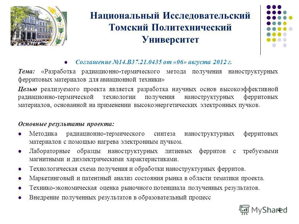 Соглашение 14.B37.21.0435 от «06» августа 2012 г. Тема: «Разработка радиационно-термического метода получения наноструктурных ферритовых материалов для авиационной техники» Целью реализуемого проекта является разработка научных основ высокоэффективно