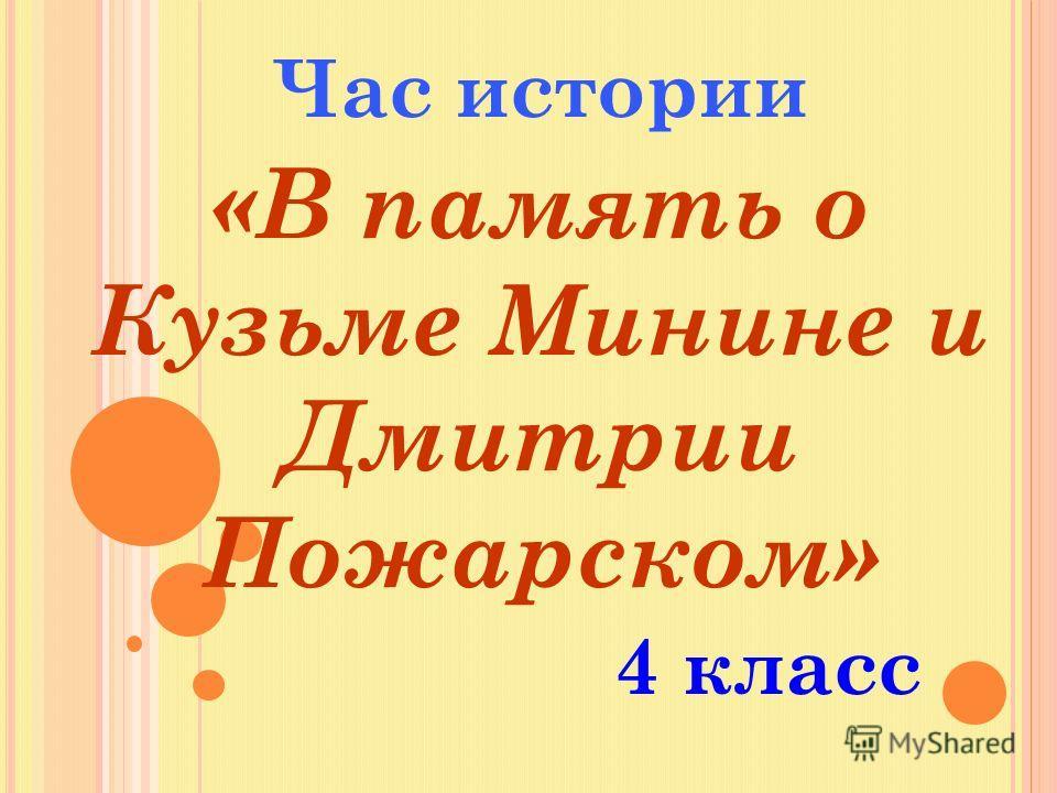 Час истории «В память о Кузьме Минине и Дмитрии Пожарском» 4 класс