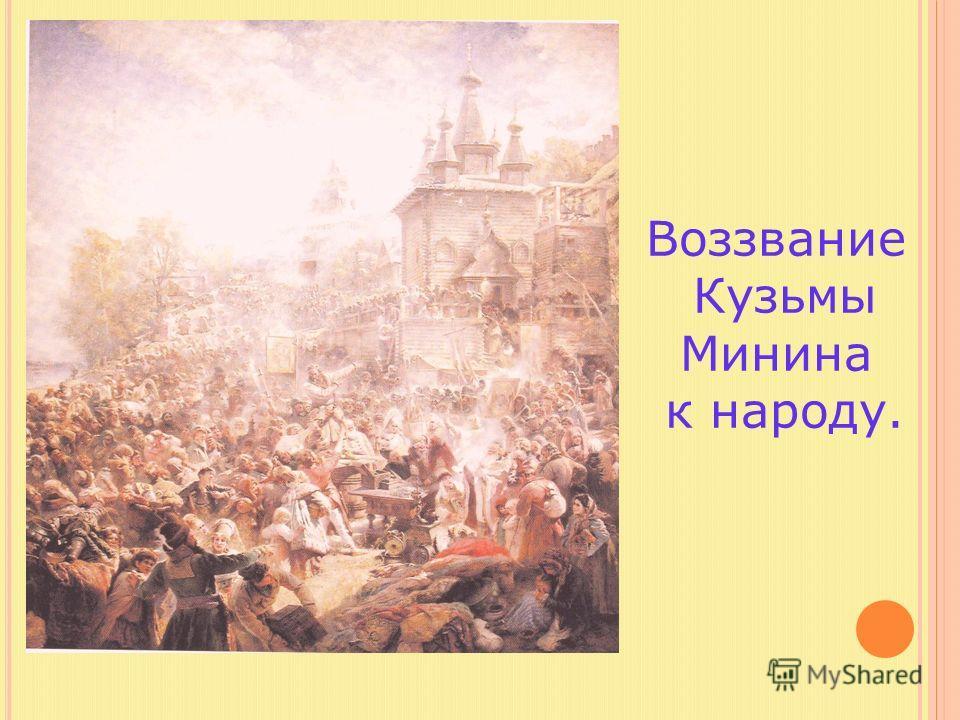 Воззвание Кузьмы Минина к народу.