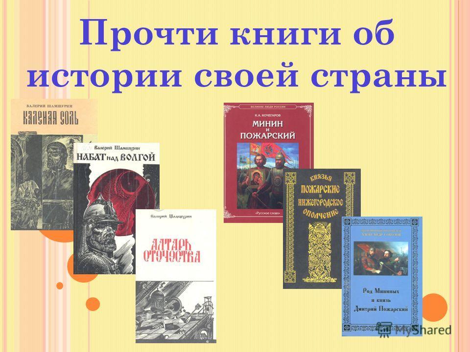 Прочти книги об истории своей страны