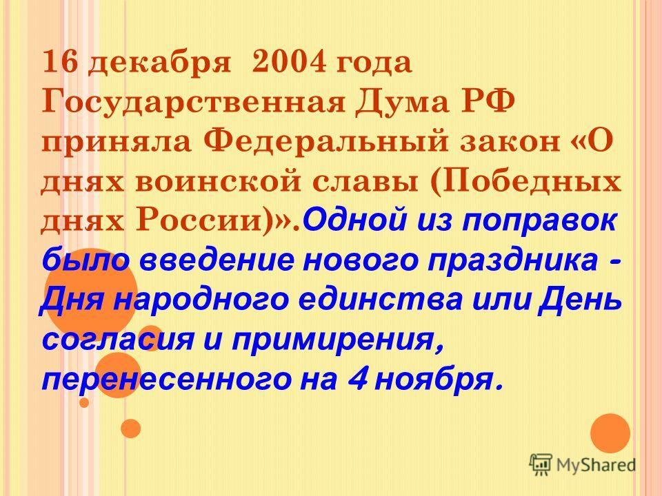16 декабря 2004 года Государственная Дума РФ приняла Федеральный закон «О днях воинской славы (Победных днях России)». Одной из поправок было введение нового праздника - Дня народного единства или День согласия и примирения, перенесенного на 4 ноября