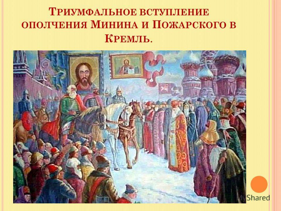 Т РИУМФАЛЬНОЕ ВСТУПЛЕНИЕ ОПОЛЧЕНИЯ М ИНИНА И П ОЖАРСКОГО В К РЕМЛЬ.