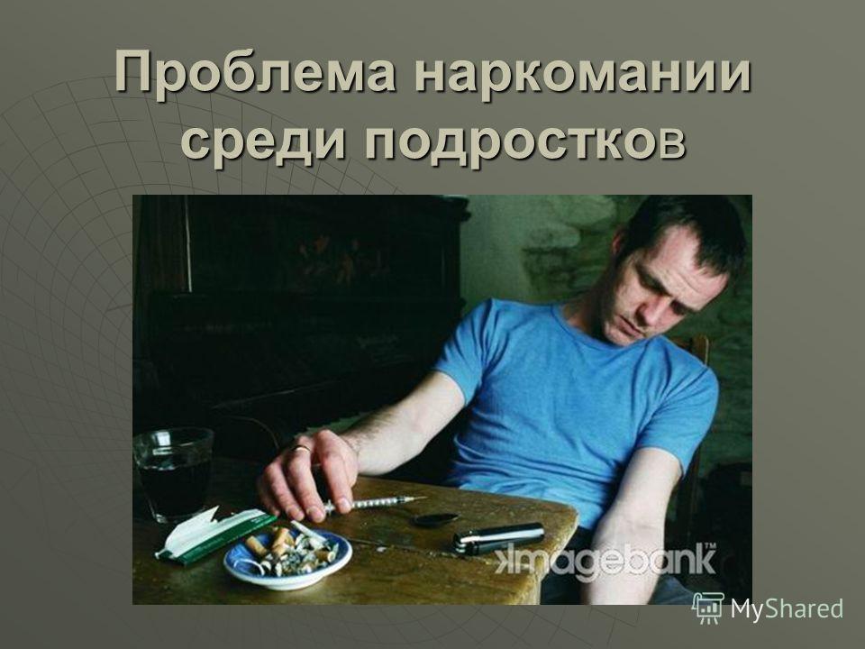 Проблема наркомании среди подростков