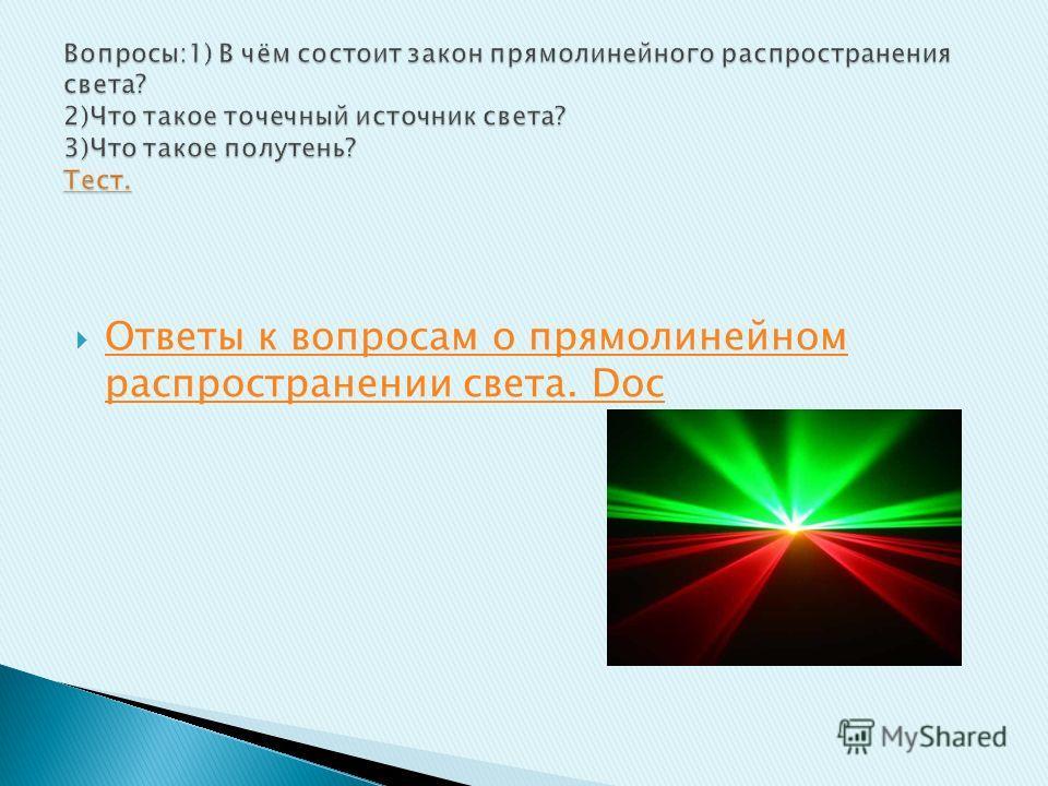 Ответы к вопросам о прямолинейном распространении света. Doc Ответы к вопросам о прямолинейном распространении света. Doc