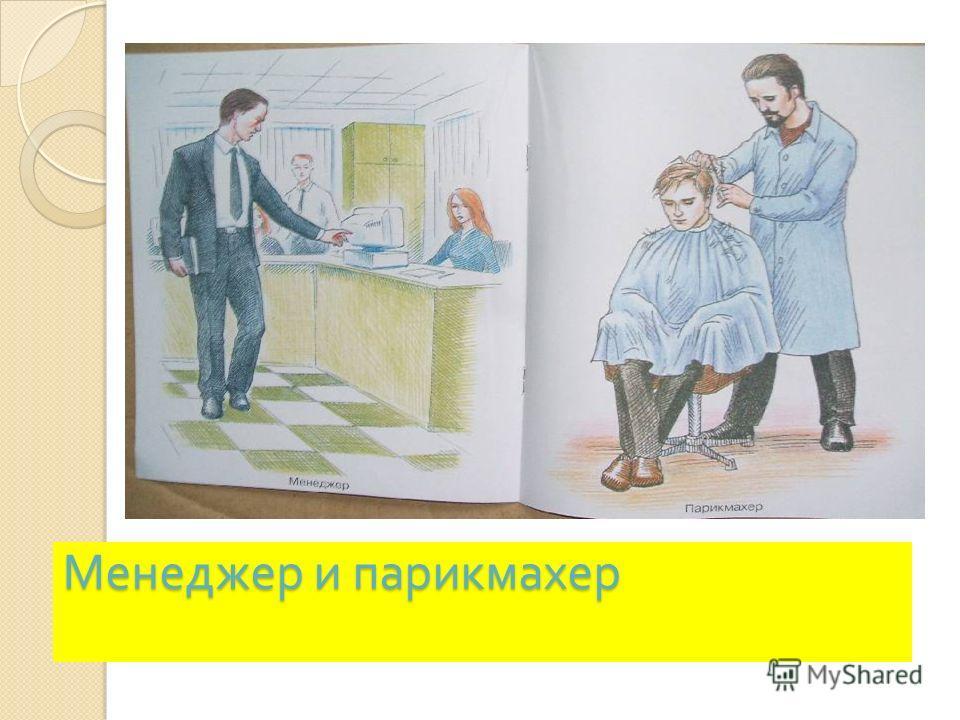 Менеджер и парикмахер