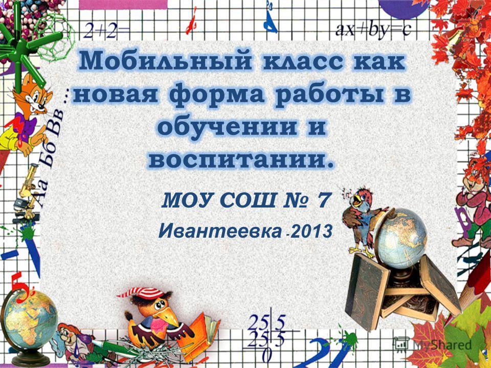 МОУ СОШ 7 Ивантеевка - 2013