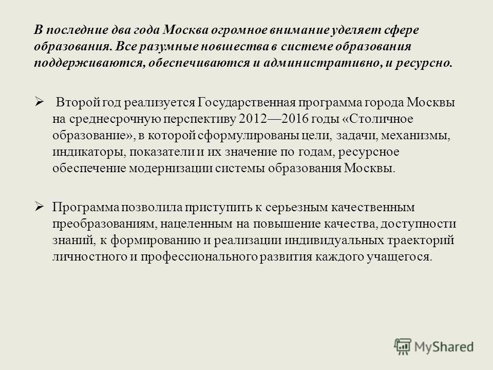 В последние два года Москва огромное внимание уделяет сфере образования. Все разумные новшества в системе образования поддерживаются, обеспечиваются и административно, и ресурсно. Второй год реализуется Государственная программа города Москвы на сред