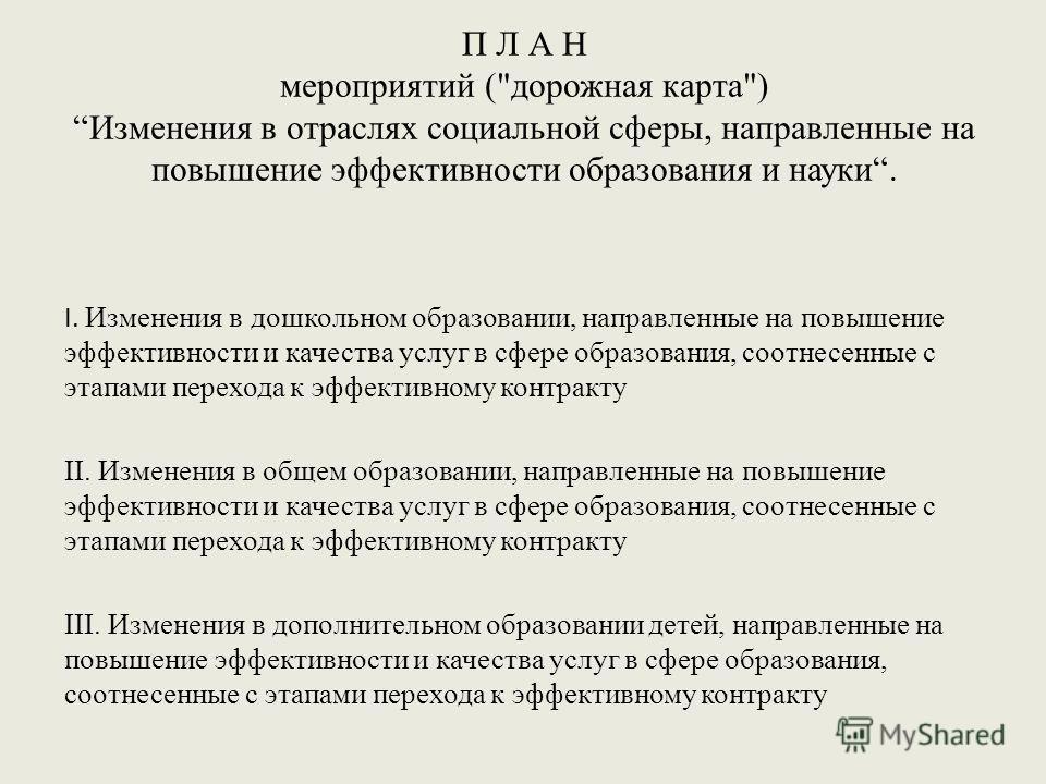 П Л А Н мероприятий (