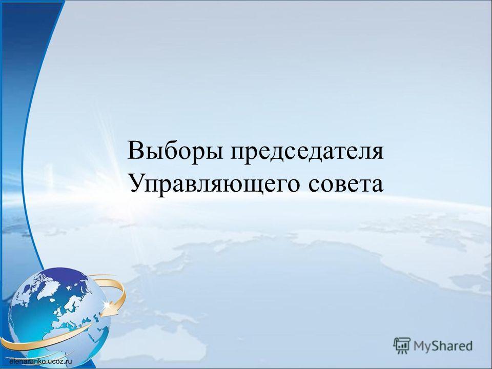 Выборы председателя Управляющего совета