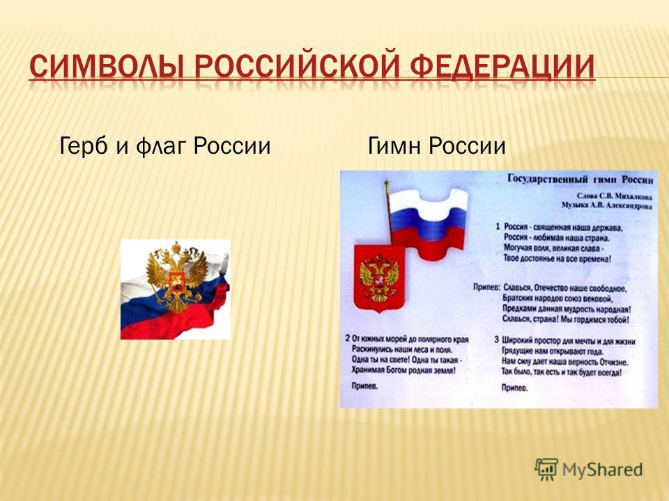 Москва - столица России. Была основана в 1147 г. Юрием Долгоруким