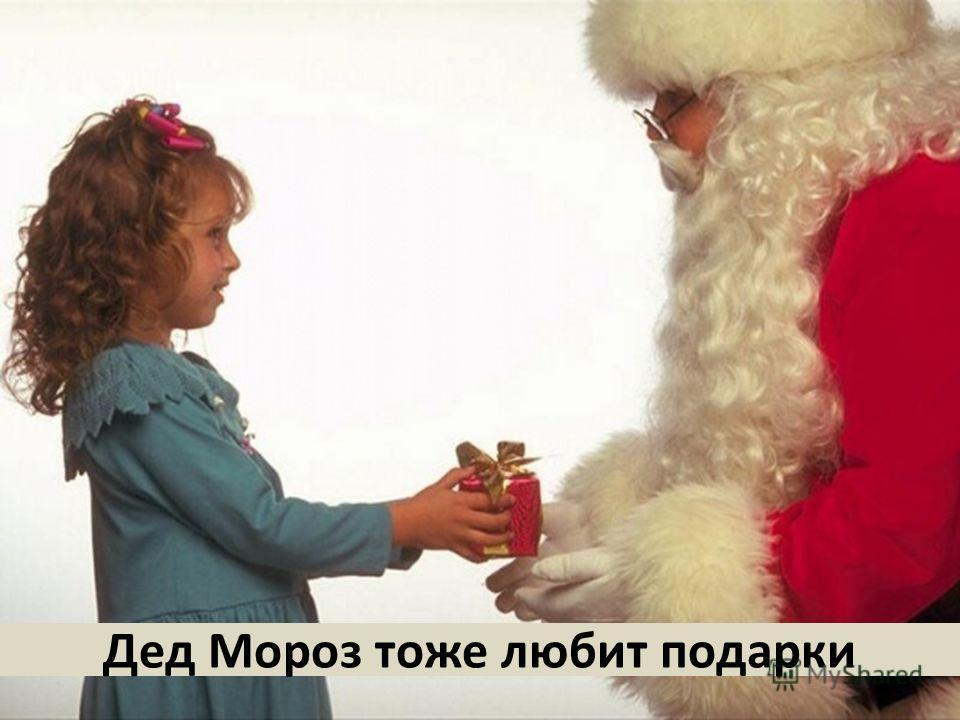 Дед Мороз тоже любит подарки