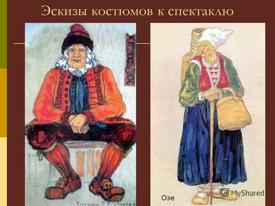 Эскизы костюмов к спектаклю Озе