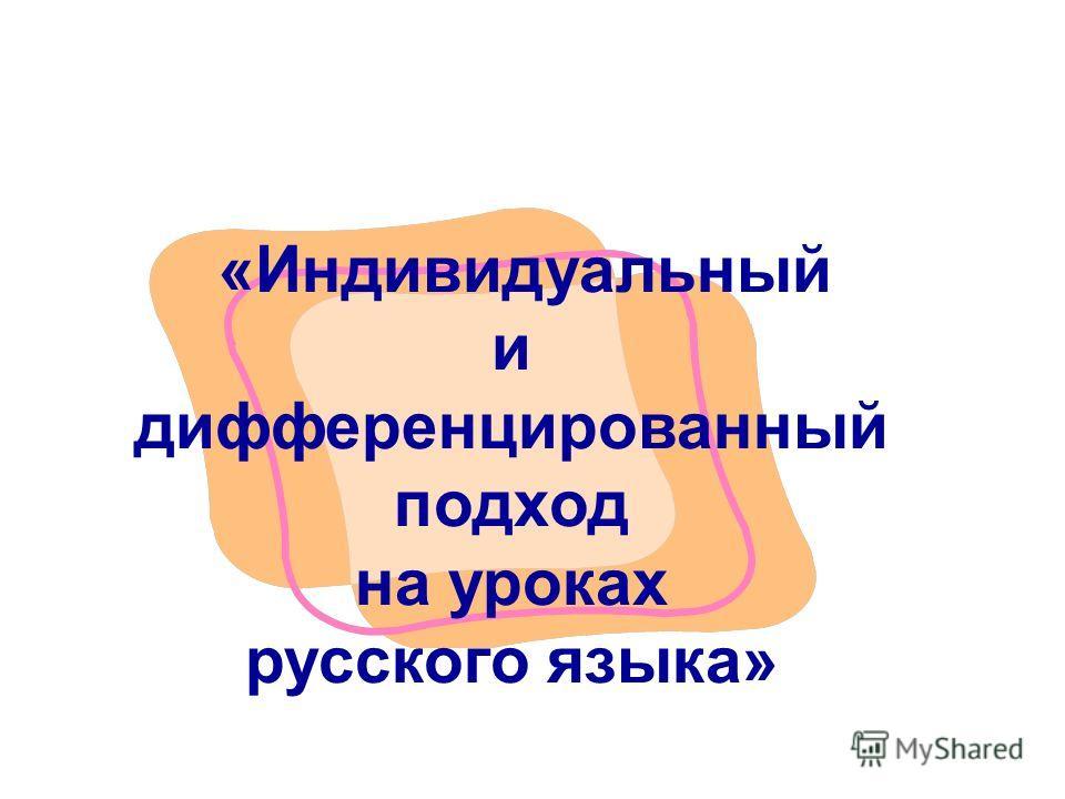 «Индивидуальный и дифференцированный подход на уроках русского языка»