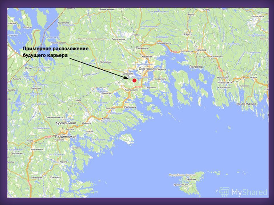 Особенно важно, что карьер и завод расположатся буквально в нескольких километрах от побережья Ладоги, в «святая святых» Ладожских шхер. По данным Регионального музея Северного Приладожья в границы участка попадает уникальный геологический и горно- и